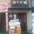 Photos: 0804 上野 油そば椿1