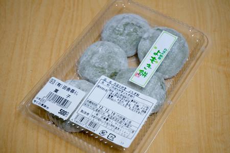 よもぎ餅(道の駅・農匠の郷やくの【京都】)
