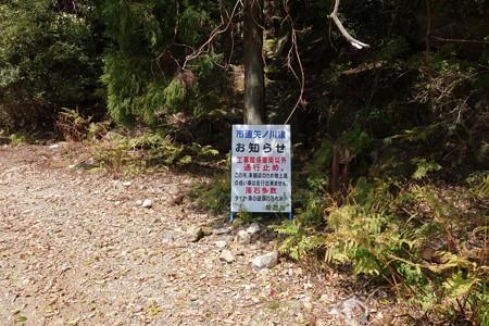 2013年矢ノ川峠入り口・2