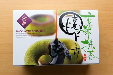 京風抹茶焼きドーナツ(名神【下り】・桂川PA)・1