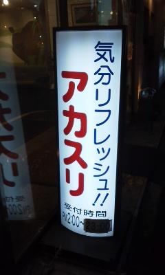 newooizumi13123004
