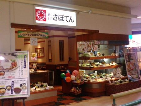 新宿さぼてん 安城ザ・モール店