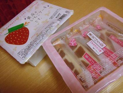 銀座のいちごケーキ と 東京ばな奈 バナナプリン味