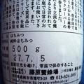 Photos: 藤原養蜂場3