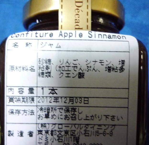 アップルシナモン2