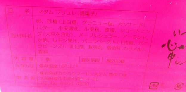 MADAME SHINCO6