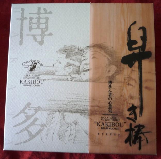 KAKIBOU1