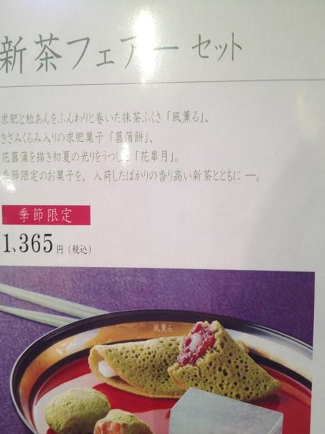 茶寮吉兆庵1