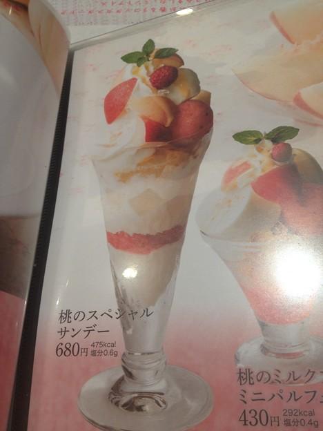 桃のサンデー1