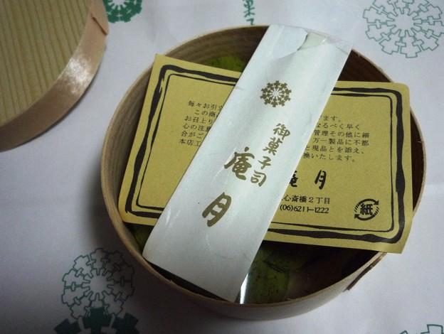 抹茶わらび餅2