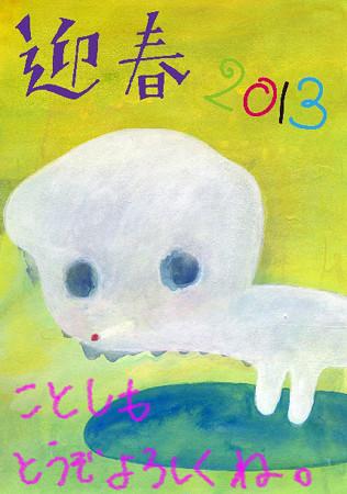 nenga13