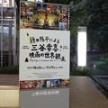 Photos: 上野の森美術館