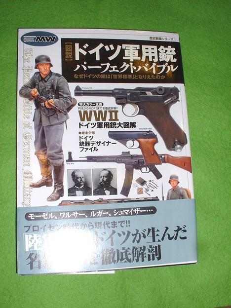 手持ち書籍 学研「ドイツ軍用銃 パーフェクトガイド」Doburoku-TAO