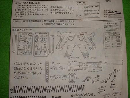 修正済  比較用 ルガーP-08 部品展開図(飾り台のベースが封入されていない)Doburoku-TAO