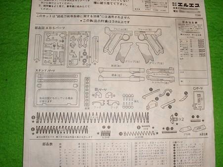 修正済  比較用 ロングルガー部品展開図 Doburoku-TAO