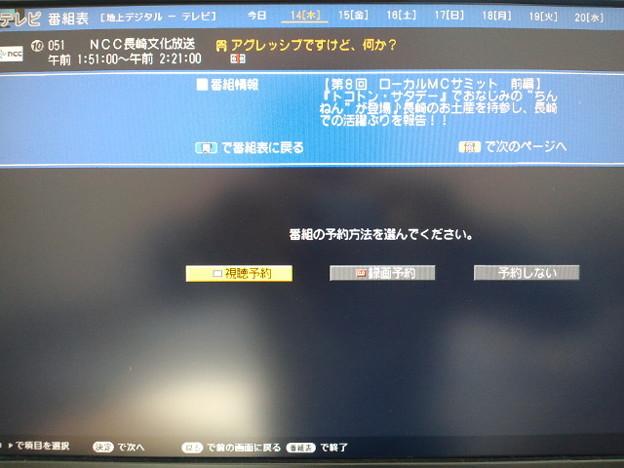 ncc 長崎 文化 放送