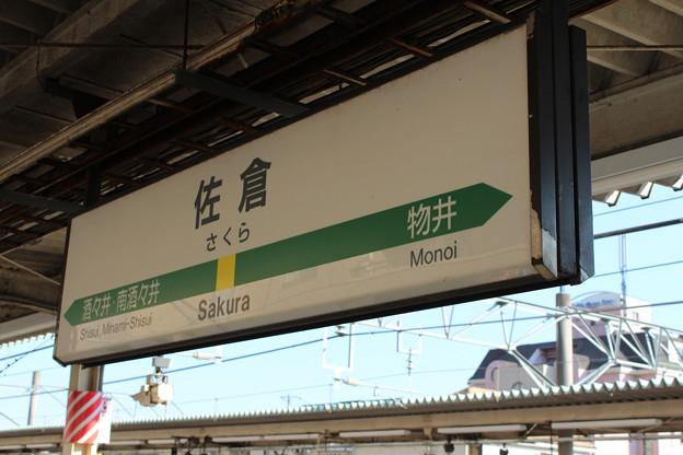 佐倉駅駅名標