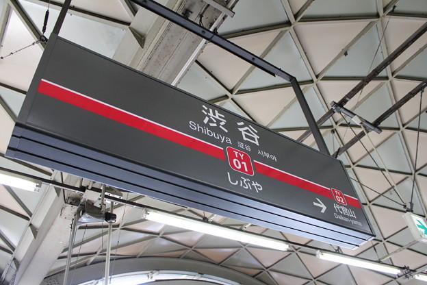 渋谷駅駅名標