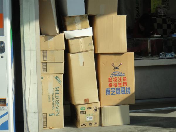 懐かしい昔の東芝(Toshiba)ロゴの段ボール箱