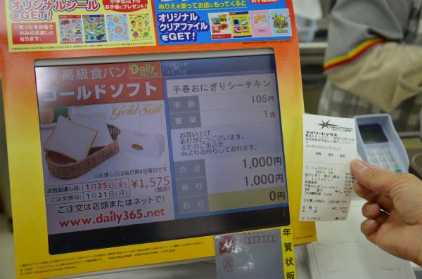 コンビニでの合計金額が1000円きっかり!