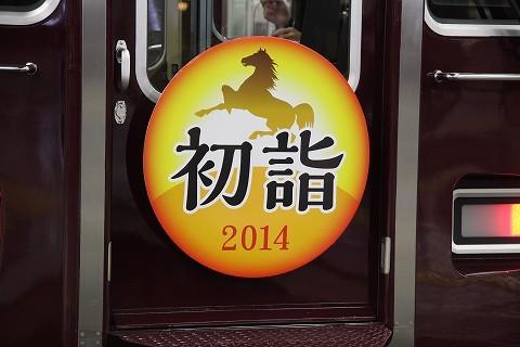 阪急 初詣HM 2014