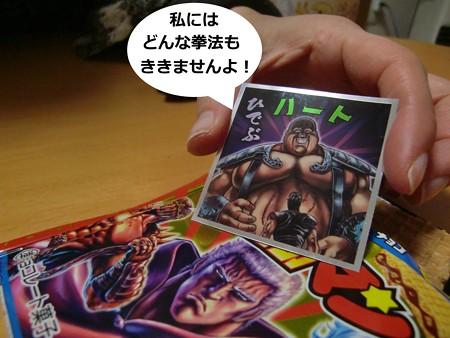 北斗のマン6