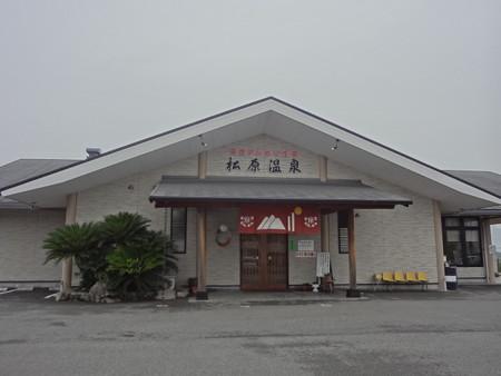 福岡 松原温泉
