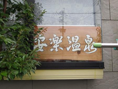 24 9 吉松温泉 安楽整骨院の湯 2