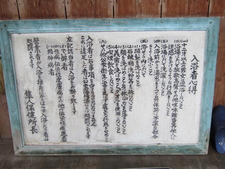 24 9 吉松温泉 前田温泉 6