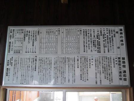 24 9 牧園 祝橋温泉 5