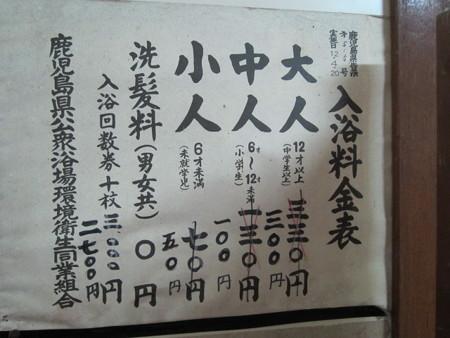 24 9 鹿児島 永盛温泉 3