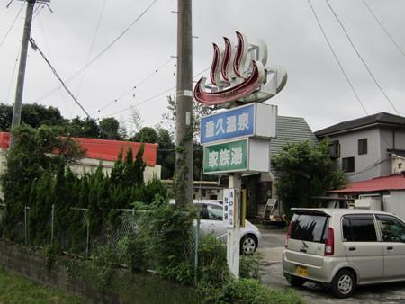 24 9 姫城 重久温泉 1