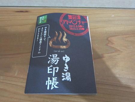 24 11 会津 スタンプラリー 1