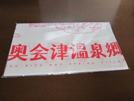 24 11 会津 スタンプラリー 2