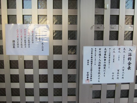 25 1 大分 錦温泉 3