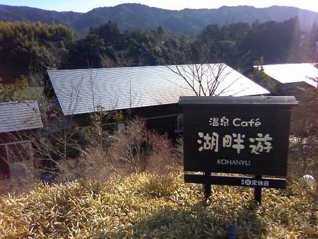 25 2 高知 温泉Cafe湖畔遊 2