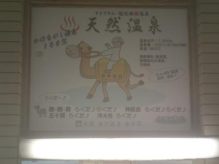 25 5 金沢 金石荘 6