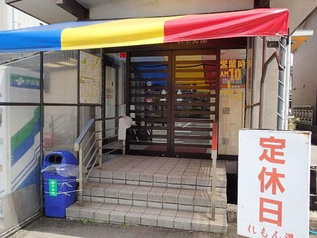 25 5 金沢 有松温泉 れもん湯 2