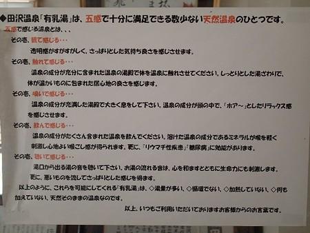 25 5 長野 田沢温泉 有乳湯 12