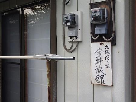 25 9 群馬 大塚温泉 金井旅館 2