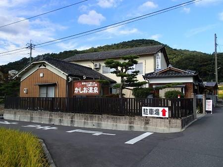 25 9 岡山 かしお温泉 最上荘 1