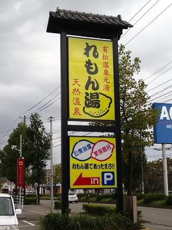 25 10 金沢 有松温泉元湯 れもん湯 1