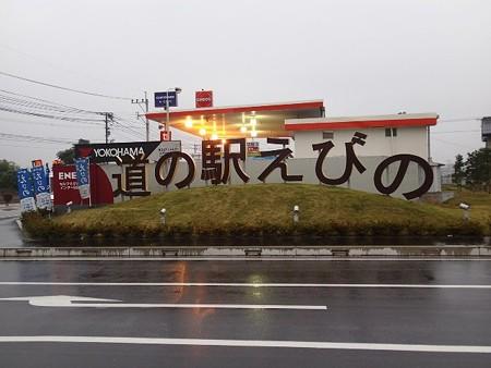 宮崎 道の駅えびのほか