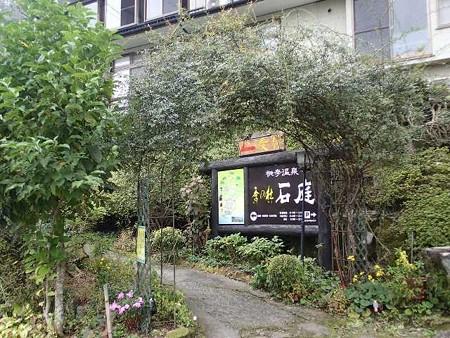 熊本 人吉 桃李温泉 季の杜石庭