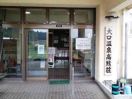 25 11 鹿児島 大口温泉 高熊荘 2