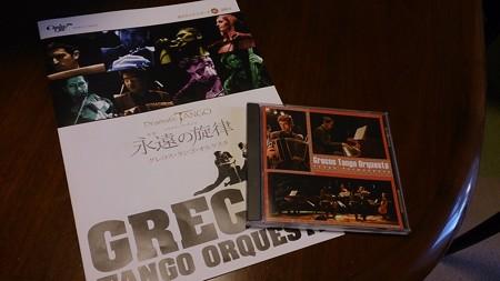 グレコス・タンゴ・オルケスタ 日本公演プログラムと来日記念盤
