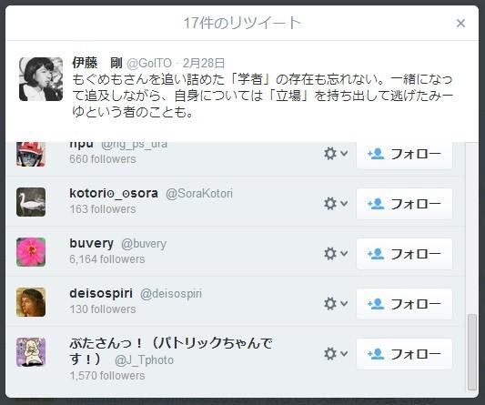 Photos: 伊藤 剛 @GoITO 氏のツイートとRT 2014年2月28日