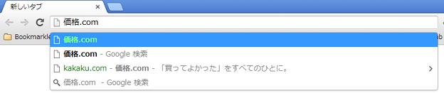 写真: Chrome検索-1
