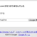 写真: Chrome検索-2