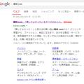 写真: Chrome検索-5